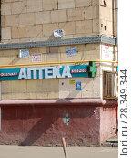 Купить «Аптека «Формула Здоровья». Измайловский бульвар, 34/38. Район Измайлово. Город Москва», эксклюзивное фото № 28349344, снято 4 апреля 2018 г. (c) lana1501 / Фотобанк Лори