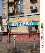 Купить «Сетевая аптека «Формула Здоровья». Измайловский бульвар, 34/38. Район Измайлово. Москва», эксклюзивное фото № 28349408, снято 4 апреля 2018 г. (c) lana1501 / Фотобанк Лори