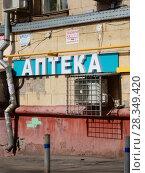 Купить «Сетевая аптека «Формула Здоровья». Измайловский бульвар, 34/38. Район Измайлово. Город Москва», эксклюзивное фото № 28349420, снято 4 апреля 2018 г. (c) lana1501 / Фотобанк Лори