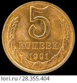 Советская монета 1991 года 5 копеек. Стоковое фото, фотограф Владимир Макеев / Фотобанк Лори