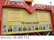 Купить «Ногинск городская доска почёта на Рогожской улице», эксклюзивное фото № 28360112, снято 29 апреля 2018 г. (c) Дмитрий Неумоин / Фотобанк Лори