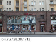 Купить «Москва, магазин BOSCO на Тверской», эксклюзивное фото № 28387712, снято 2 мая 2018 г. (c) Дмитрий Неумоин / Фотобанк Лори
