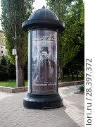 Купить «Театральная тумба в Волгограде», фото № 28397372, снято 9 мая 2018 г. (c) Владимир Казанков / Фотобанк Лори