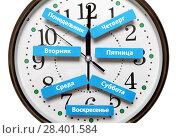 Купить «Названия дней недели на русском языке лежат на фоне часового циферблата. Изолировано на белом фоне.», фото № 28401584, снято 10 мая 2018 г. (c) Элина Гаревская / Фотобанк Лори