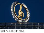 Скрипичный ключ установлен на куполе здания Московского международного Дома музыки в городе Москве, Россия (2018 год). Редакционное фото, фотограф Николай Винокуров / Фотобанк Лори