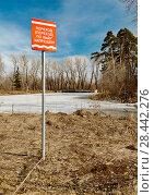 Купить «Весна в Сибири, запрещающий плакат, река, лёд, проталины», эксклюзивное фото № 28442276, снято 23 апреля 2018 г. (c) Александр Циликин / Фотобанк Лори