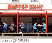 Купить «Посетители на летней веранде сетевого ресторана быстрого питания «Бургер Кинг». Улица Красная Пресня, 4. Пресненский район. Город Москва», эксклюзивное фото № 28450816, снято 9 мая 2018 г. (c) lana1501 / Фотобанк Лори