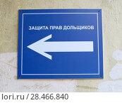 Купить «Табличка с надписью «Защита прав дольщиков» и указательная стрелка», фото № 28466840, снято 13 мая 2018 г. (c) ViktoriiaMur / Фотобанк Лори