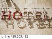 Купить «Hotel. Grungy advertising neon sign», фото № 28503492, снято 18 мая 2018 г. (c) EugeneSergeev / Фотобанк Лори
