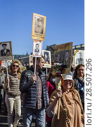 Купить «St. Petersburg, Russia, May 9, 2018. Immortal Regiment is an annual action devoted to the people who were fighting against fascist during World War II...», фото № 28507296, снято 9 мая 2018 г. (c) age Fotostock / Фотобанк Лори