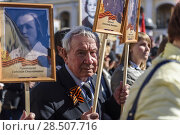 Купить «St. Petersburg, Russia, May 9, 2018. Immortal Regiment is an annual action devoted to the people who were fighting against fascist during World War II...», фото № 28507716, снято 9 мая 2018 г. (c) age Fotostock / Фотобанк Лори
