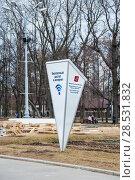 Купить «Бесплатная точка доступа Wi-Fi в парке Сокольники», эксклюзивное фото № 28531832, снято 21 апреля 2013 г. (c) Алёшина Оксана / Фотобанк Лори