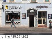 """Купить «Москва, кафе """"Донер 24"""" на улице Долгоруковской», эксклюзивное фото № 28531932, снято 1 мая 2018 г. (c) Дмитрий Неумоин / Фотобанк Лори"""