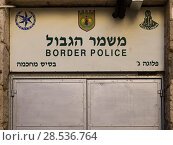 Close-up of Israel Border Police signboard, Church of the Holy Sepulchre, Old City, Jerusalem, Israel (2017 год). Стоковое фото, фотограф Keith Levit / Ingram Publishing / Фотобанк Лори