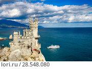 Купить «Крым. Замок «Ласточкино гнездо»», фото № 28548080, снято 28 сентября 2013 г. (c) Яна Королёва / Фотобанк Лори
