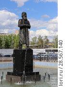 Купить «Памятник с фонтаном Кузнецу на аллее возле завода «Ижсталь» летом. Город Ижевск», эксклюзивное фото № 28567140, снято 6 июня 2018 г. (c) Алексей Гусев / Фотобанк Лори