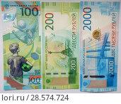 Купить «Новые банковские банкноты достоинством 100 («ЧМ-2018»), 200 и 2000 рублей», эксклюзивное фото № 28574724, снято 11 июня 2018 г. (c) lana1501 / Фотобанк Лори