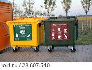 Купить «Контейнеры для раздельного сбора мусора. Калининград», фото № 28607540, снято 16 июня 2018 г. (c) Ирина Борсученко / Фотобанк Лори