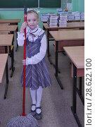 Купить «Девочка стоит со шваброй в школьном классе», эксклюзивное фото № 28622100, снято 24 августа 2012 г. (c) Илюхина Наталья / Фотобанк Лори