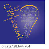 Купить «Иллюстрация с текстом о маркетинге», иллюстрация № 28644764 (c) Julia Shepeleva / Фотобанк Лори