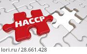 Купить «HACCP. The inscription on the missing element of the puzzle», иллюстрация № 28661428 (c) WalDeMarus / Фотобанк Лори