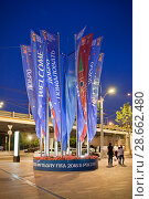 Купить «Москва, флаги Чемпионата Мира по футболу», фото № 28662480, снято 22 июня 2018 г. (c) Victoria Demidova / Фотобанк Лори