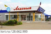 Купить «Ледовый  дворец  спорта  Липецк», фото № 28662900, снято 1 июля 2018 г. (c) Евгений Будюкин / Фотобанк Лори