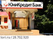 Купить «Банк  ''ЮниКредит''  Липецк», фото № 28702920, снято 7 июля 2018 г. (c) Евгений Будюкин / Фотобанк Лори
