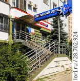 Купить «Туристическое агентство ''Звездный путь'' Липецк», фото № 28702924, снято 7 июля 2018 г. (c) Евгений Будюкин / Фотобанк Лори