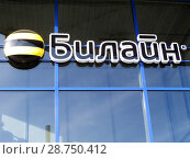 Надпись и логотип салона связи Билайн  на стеклянной поверхности витрины (2018 год). Редакционное фото, фотограф ViktoriiaMur / Фотобанк Лори