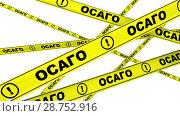 Купить «ОСАГО - Обязательное Страхование Автомобильной Гражданской Ответственности. Желтые оградительные ленты в движении», видеоролик № 28752916, снято 17 марта 2018 г. (c) WalDeMarus / Фотобанк Лори