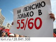Купить «Участники митинга КПРФ против повышения пенсионного возраста на проспекте Сахарова в городе Москве держат плакаты, Россия», фото № 28841308, снято 28 июля 2018 г. (c) Николай Винокуров / Фотобанк Лори