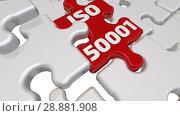 Купить «ISO 50001. The inscription on the missing element of the puzzle», видеоролик № 28881908, снято 2 августа 2018 г. (c) WalDeMarus / Фотобанк Лори