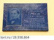 Купить «Памятная доска, установленная на  здании Рязанского филиала  Московского политехнического университета в г. Рязани.», фото № 28938864, снято 16 июня 2018 г. (c) УНА / Фотобанк Лори