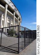 Купить «Moscow big sports arena (Stadium) Luzhniki Olympic Complex -- Stadium for the 2018 FIFA World Cup in Russia», фото № 28974960, снято 10 августа 2018 г. (c) Владимир Журавлев / Фотобанк Лори