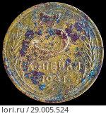 Купить «Монета 3 копейки 1941 года», фото № 29005524, снято 26 августа 2018 г. (c) Владимир Макеев / Фотобанк Лори