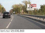 Купить «Предвыборные плакаты в губернатора Московской области», эксклюзивное фото № 29036860, снято 1 сентября 2018 г. (c) Дмитрий Неумоин / Фотобанк Лори