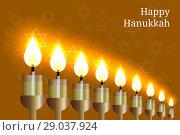 Hanukkah. 2-10 December. Judaic holiday. Nine candles. Hexagonal star of David. Стоковая иллюстрация, иллюстратор Юлия Фаранчук / Фотобанк Лори