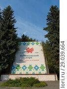 Купить «Стела с названием. Измайловский парк культуры и отдыха, лето 2018 г.», фото № 29039664, снято 31 августа 2018 г. (c) Дмитрий Рыженков / Фотобанк Лори
