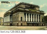 Купить «Петроград. Александровский театр», фото № 29063368, снято 20 марта 2019 г. (c) Retro / Фотобанк Лори