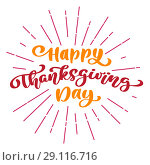 Happy Thanksgiving Day Calligraphy Text with frame of rays, vector Illustrated Typography Isolated on white background. Positive lettering quote. Hand drawn modern brush for T-shirt, greeting card. Стоковая иллюстрация, иллюстратор Happy Letters / Фотобанк Лори