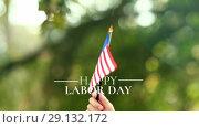 Купить «Digital generated videos of happy labor day 4k», видеоролик № 29132172, снято 25 марта 2019 г. (c) Wavebreak Media / Фотобанк Лори