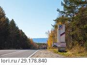 "Купить «Roadside stele with the inscription ""Slyudyanka District"" on the Baikal Highway (federal highway R258 ""Baikal""). The area is part of the AH6 route of the Trans-Siberian Asian Highway Network», фото № 29178840, снято 30 сентября 2018 г. (c) Виктория Катьянова / Фотобанк Лори"