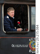 Купить «Машинист в окне советского паровоза во время парада паровозов в Санкт-Петербурге», фото № 29215084, снято 7 мая 2015 г. (c) Stockphoto / Фотобанк Лори