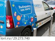 Купить «Брендированный автомобиль интернет-магазина Ozon.ru. Москва», фото № 29273740, снято 20 октября 2018 г. (c) E. O. / Фотобанк Лори