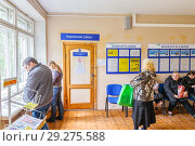 Купить «Russia, Samara, May 16, 2016: unemployed citizens are waiting for admission in the employment center for job search .. The text in Russian: Kirovsky district, Sector of social payments, information, there is work!», фото № 29275588, снято 16 мая 2016 г. (c) Акиньшин Владимир / Фотобанк Лори