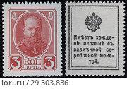 Купить «3 kopeykas stamp money, Alexander III, Emperor, Russia, 1916.», фото № 29303836, снято 27 июля 2018 г. (c) age Fotostock / Фотобанк Лори