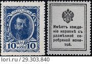 Купить «10 kopeykas stamp money, Nicholas II, Emperor, Russia, 1915.», фото № 29303840, снято 27 июля 2018 г. (c) age Fotostock / Фотобанк Лори