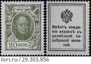Купить «20 kopeykas stamp money, Alexander I, Emperor, Russia, 1915.», фото № 29303856, снято 27 июля 2018 г. (c) age Fotostock / Фотобанк Лори