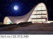 Купить «Ночной вид на музей имени Гейдара Алиева. Баку. Азербайджан», фото № 29313340, снято 24 сентября 2015 г. (c) Евгений Ткачёв / Фотобанк Лори